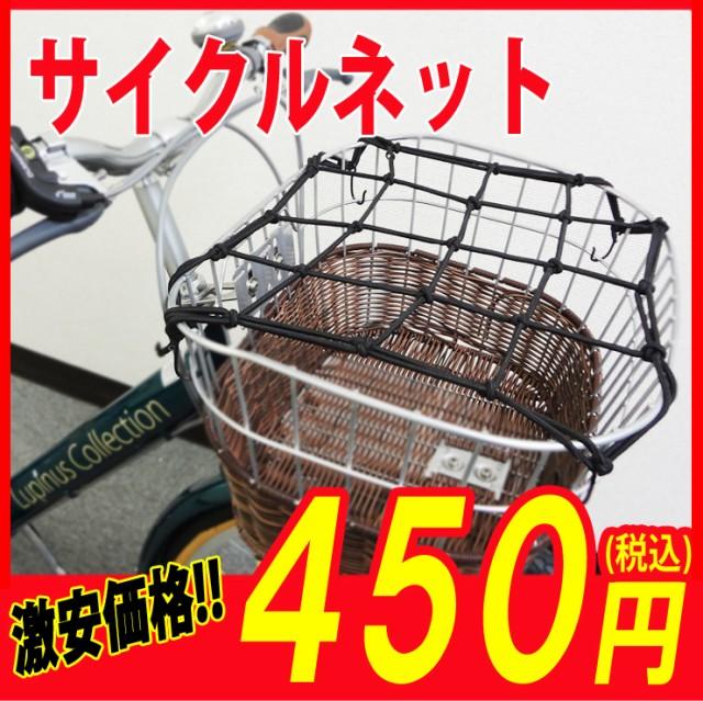 【送料無料♪】自転車用ネット(荷物の固定・盗難...
