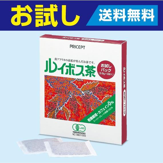【メール便・送料無料】ルイボス茶 お試しパック...