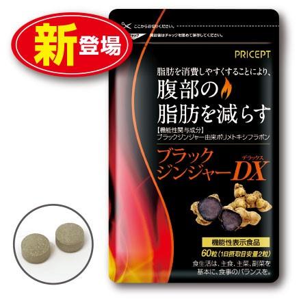 ブラックジンジャーDX 機能性表示食品 60粒(単品...