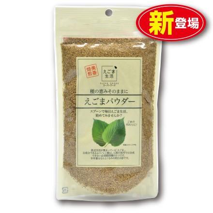 【新登場】味源 えごまパウダー 130g(単品)α-...