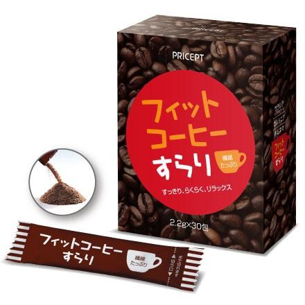 【リニューアル新登場】フィットコーヒーすらり 3...