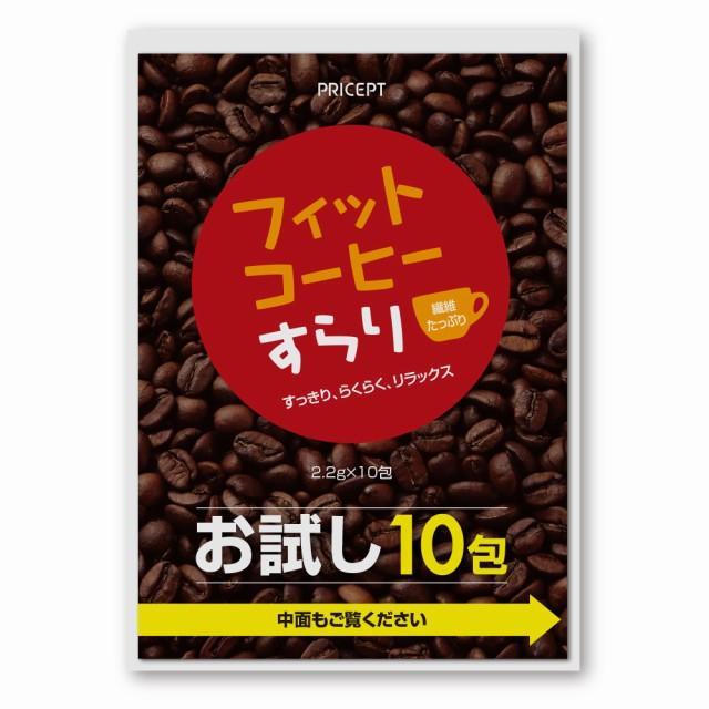 【メール便送料無料】フィットコーヒーすらり お...