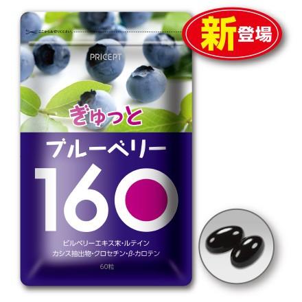 【新登場】ぎゅっとブルーベリー160(単品)ビル...