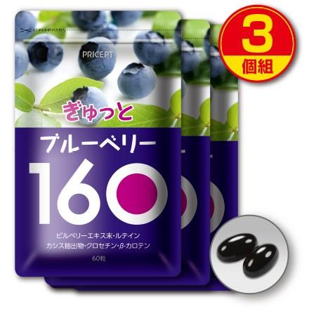 【新登場・送料無料】ぎゅっとブルーベリー160(3...