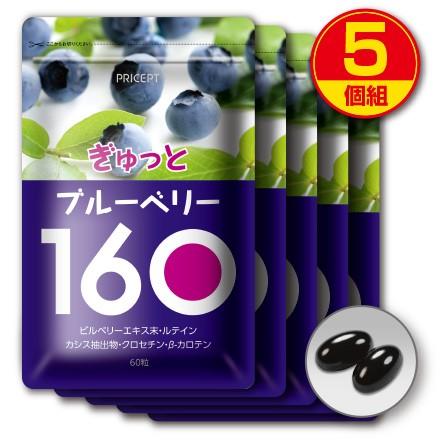 【新登場・送料無料】ぎゅっとブルーベリー160(5...