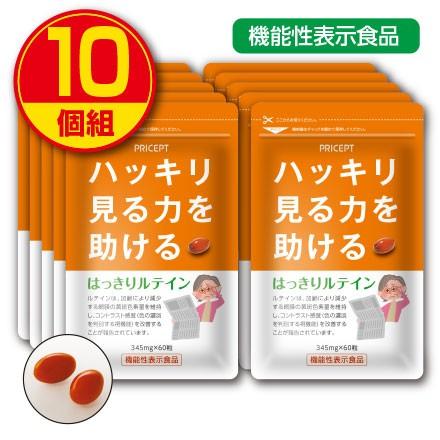 【新登場・送料無料】はっきりルテイン(60粒)【...