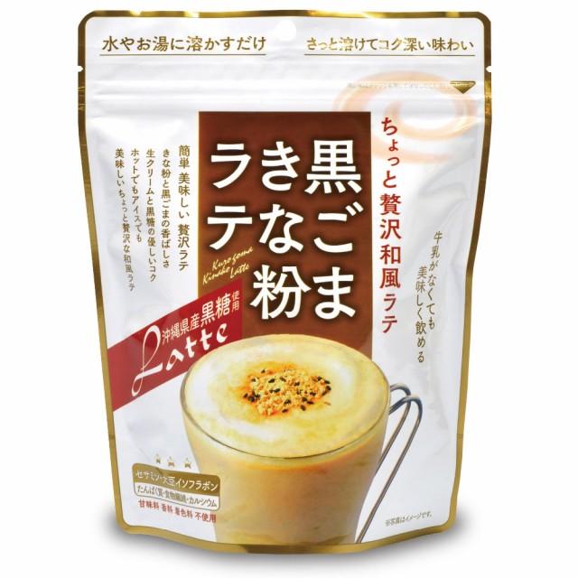 味源 黒ごまきな粉ラテ 220g 沖縄県産黒糖使用(...