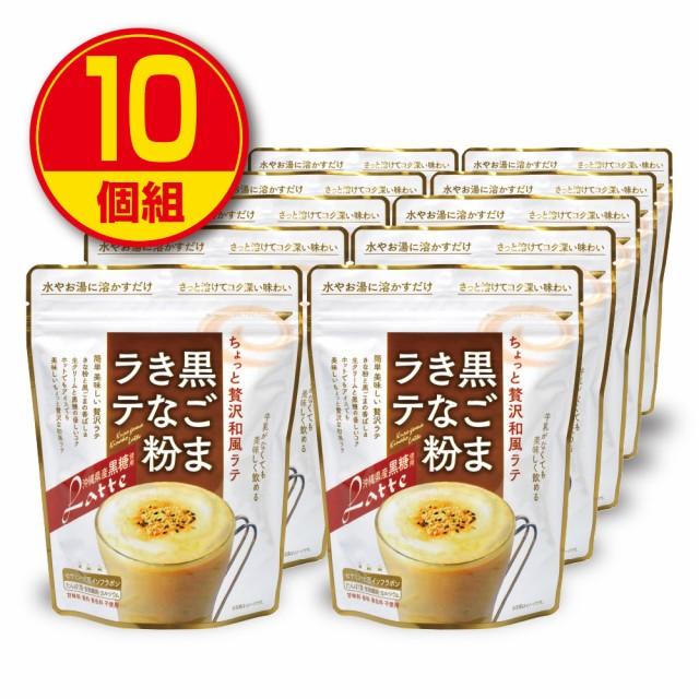 【送料無料】味源 黒ごまきな粉ラテ 220g【10袋...