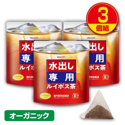 【新登場】水出し専用ルイボス茶 30袋 (3個組)...