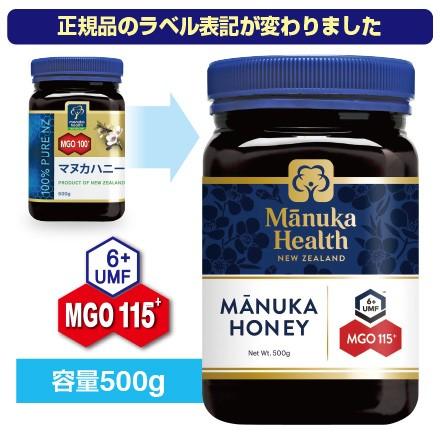 【送料無料】マヌカハニー MGO115+(旧 MGO100+)UM...