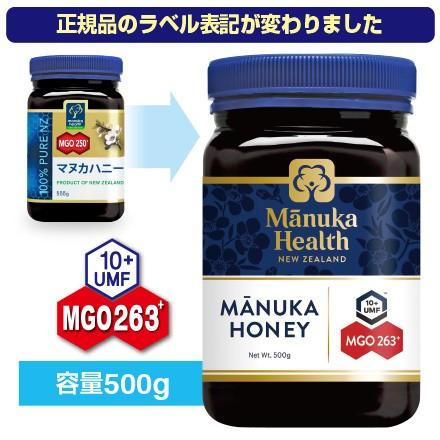 【送料無料】マヌカハニー MGO263+(旧 MGO250+)UM...