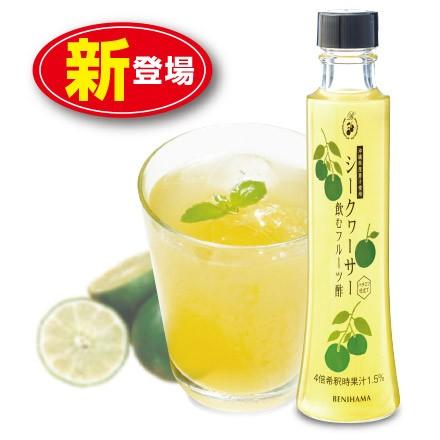 【新登場】紅濱 飲むフルーツ酢 シークヮーサー...