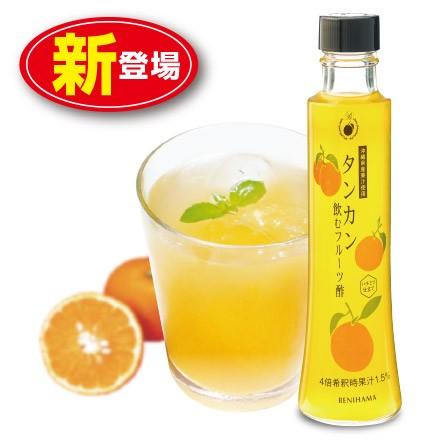 【新登場】紅濱 飲むフルーツ酢 タンカン(200ml...
