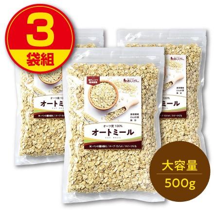 【新登場】味源 オートミール 500g(3袋組) ロー...