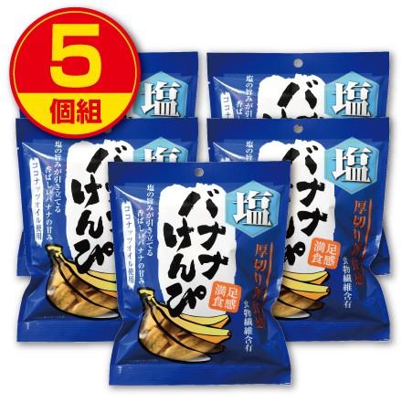 【新登場】味源 塩バナナけんぴ 120g (5個組)食...