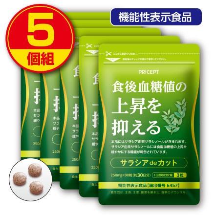 【新登場・送料無料】食後血糖値の上昇を抑える ...