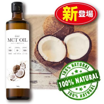 【新登場・セール価格】Coco MCTオイル 360g(単...
