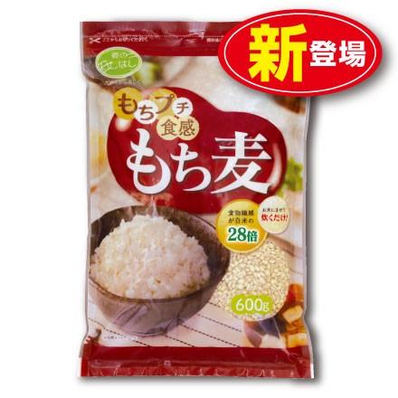 【新登場】もちプチ食感もち麦(600g)(単品)