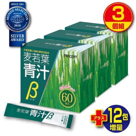 【送料無料】麦若葉青汁β 60包(3個組・180包)...