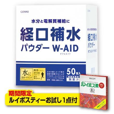 【新登場】五洲薬品 経口補水パウダー ダブルエ...