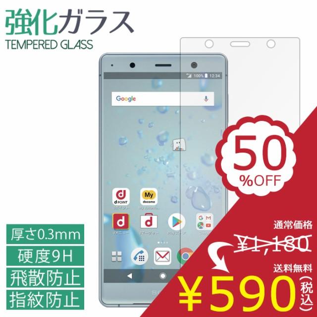 XPERIA XZ2 Premium SO-04K SOV38  強化ガラス シ...