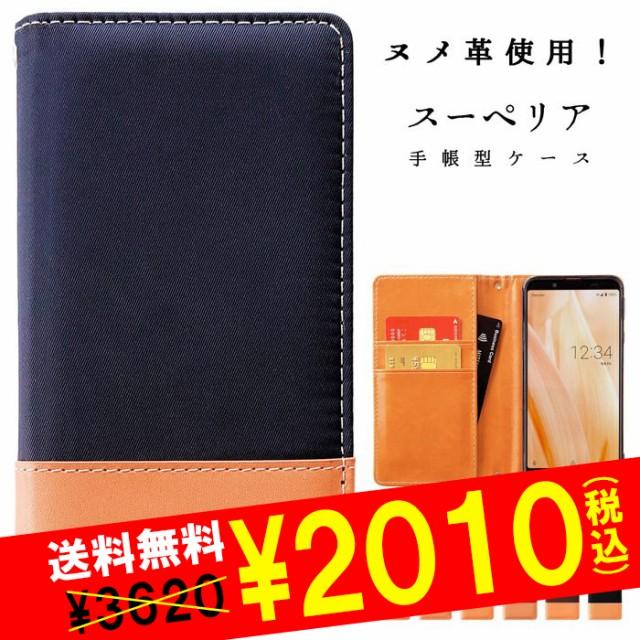 AQUOS sense4 plus SH-M16 ケース カバー 手帳型 ...