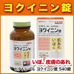 【肌荒れ】ビタトレール ヨクイニン錠 540錠【い...