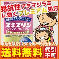 スミスリンシャンプー プレミアム 80ml 【第2類医...