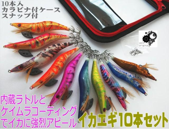 メール便送料216円対応】エギセット10本入/ケイム...