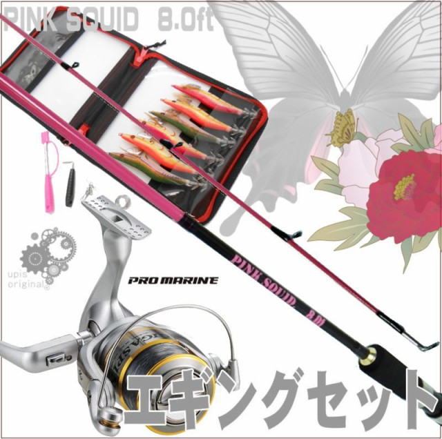 ピンクロッドエギングセット/初心者向け/PE付リー...