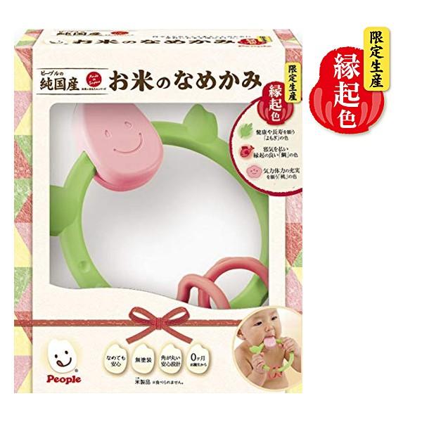 純国産お米のおもちゃシリーズ  お米のなめかみ ...