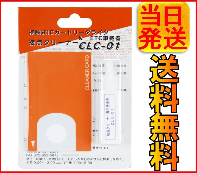 【送料無料】マクセル精器 接触式ICカードリーダ...