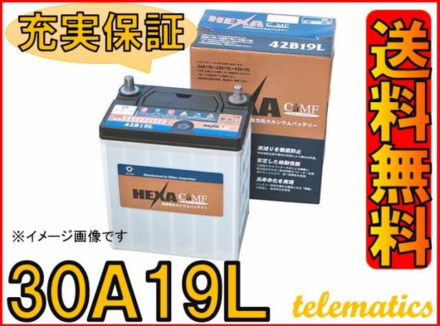 【送料無料】HEXA ヘキサ 国産車用 高性能カルシ...