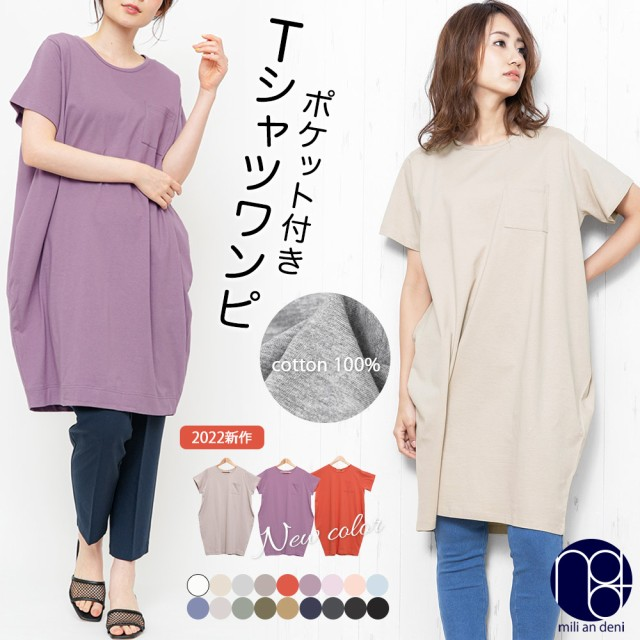 【夏新作】 tシャツ ワンピース レディース カッ...