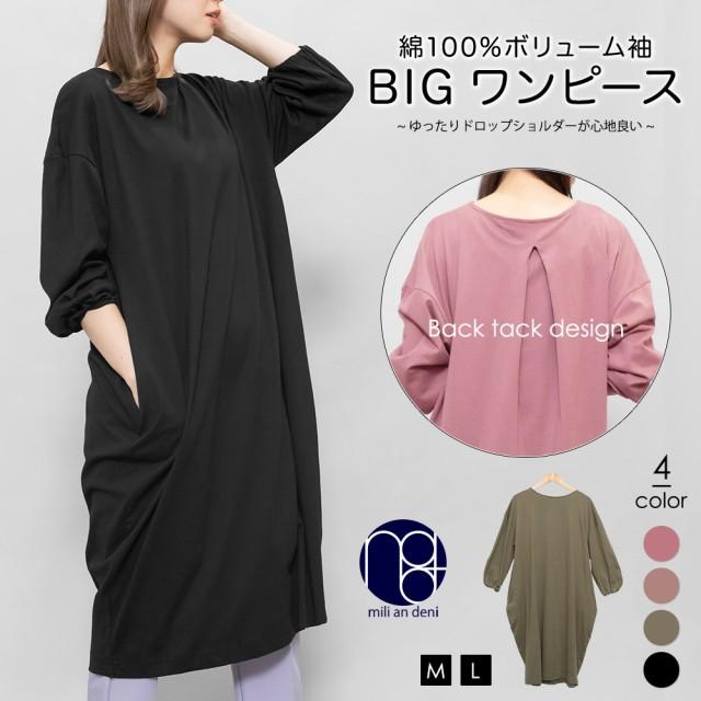【秋新作】綿100% ワンピース ボリューム袖 長袖 ...