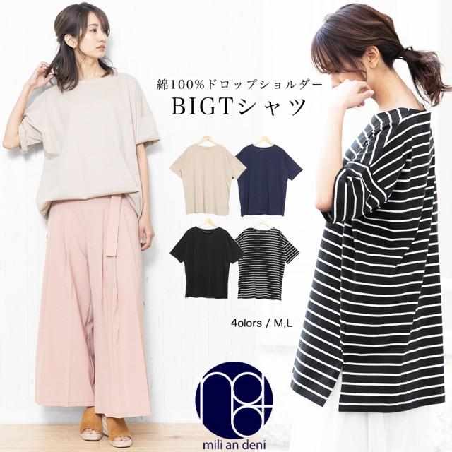 【夏新作】BIGTシャツ ドロップショルダー サイド...