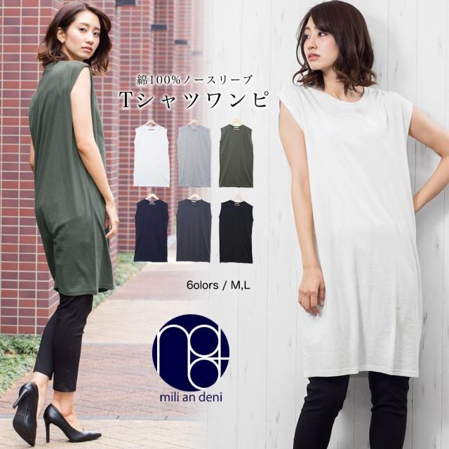 【夏新作】 Tシャツ ワンピース ノースリーブ ク...
