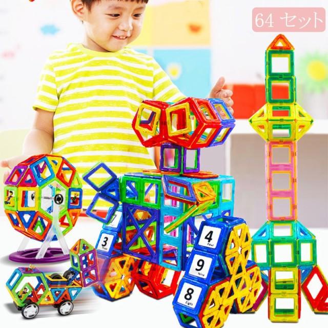 磁気おもちゃ 知育玩具 64ピース 磁石ブロック プ...