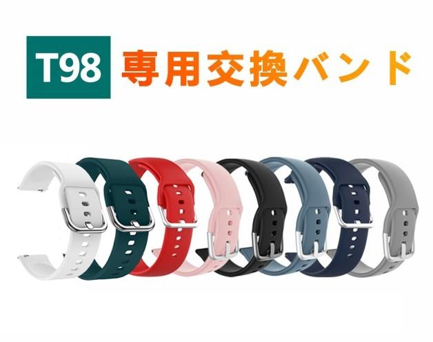 T98 交換バンド スマートウォッチ専用