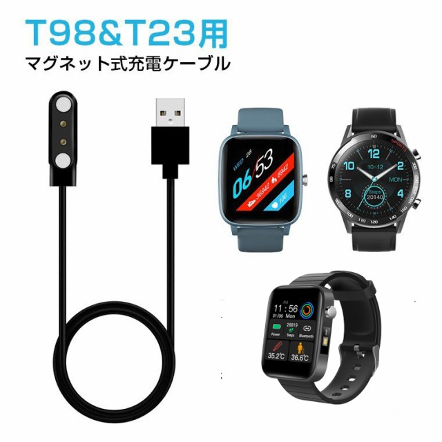 スマートウォッチ 充電ケーブルT23 T98 T68 SB...