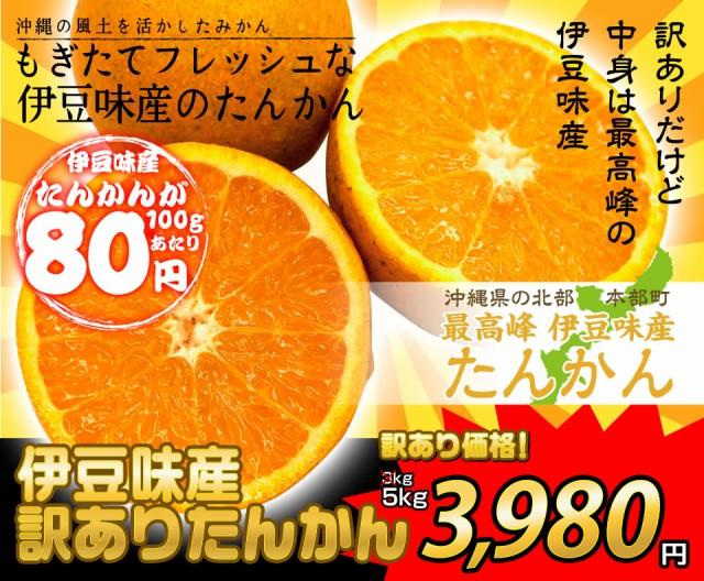 沖縄県伊豆味産たんかん(ワケあり) 5kgビタミン...