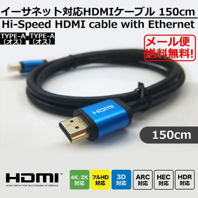 イーサネット対応ハイスピードHDMIケーブル150cm/...