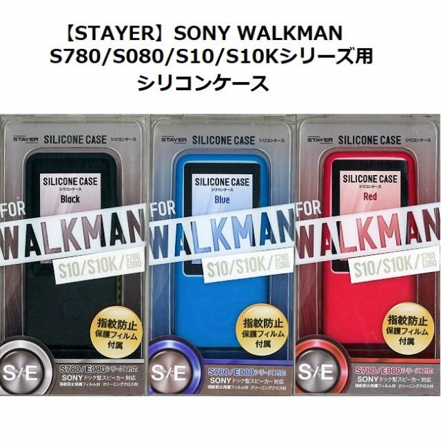 特価!送料無料【STAYER】SONY WALKMAN S780/E080...