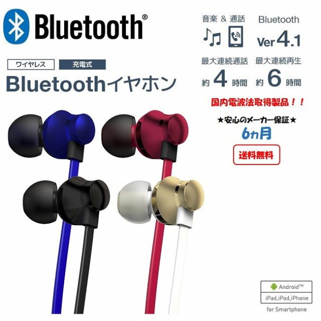 【メール便送料無料】2台同時接続可能な充電式Blu...