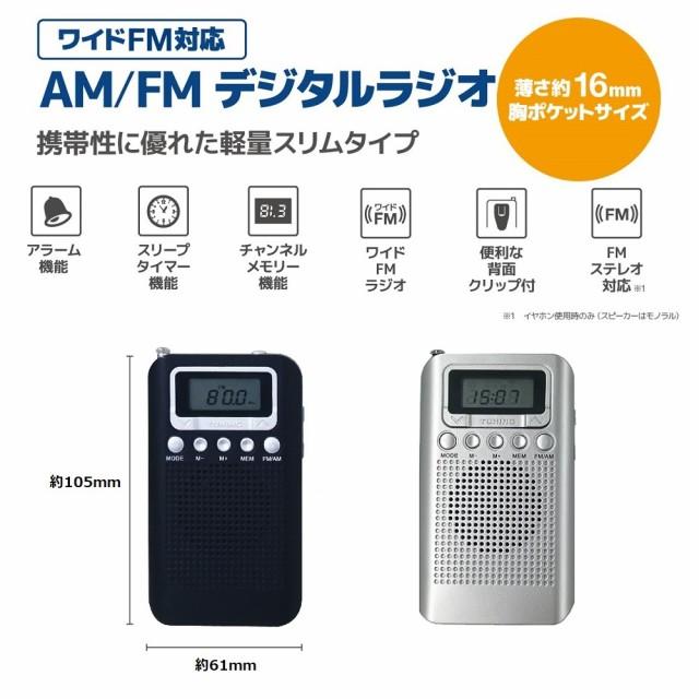 【メール便送料無料】ワイドFM対応コンパクトデジ...