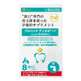 Pro bio dental Pet(プロバイオデンタルペット)...