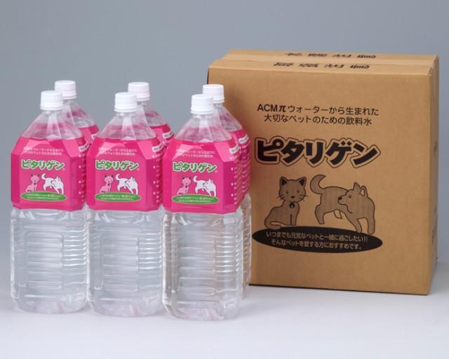 【メーカー直送品】ペットを元気にする水「ピタリ...