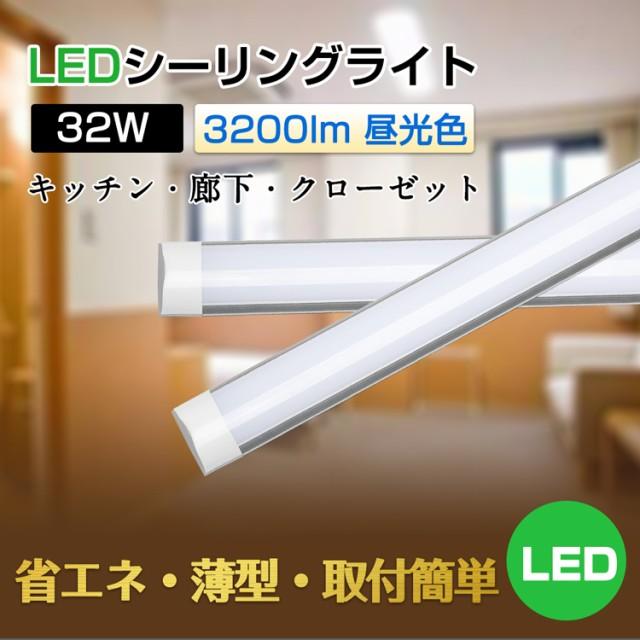 LEDシーリングライト 長方形 32W 3200lm 昼光色 ...