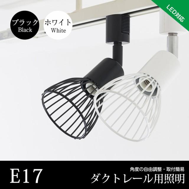 ダクトレール用スポットライト LED照明器具 E17口...