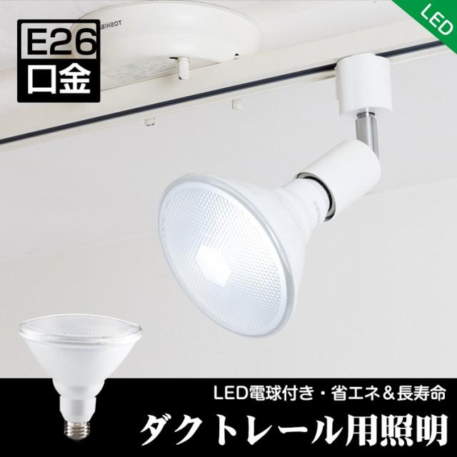 LED照明 13W 1000lm ビーム角38° 配線ダクトレー...